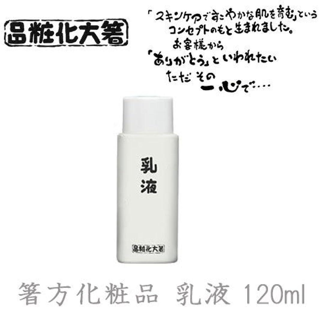 容疑者動かないシェア箸方化粧品 乳液 120ml はしかた化粧品