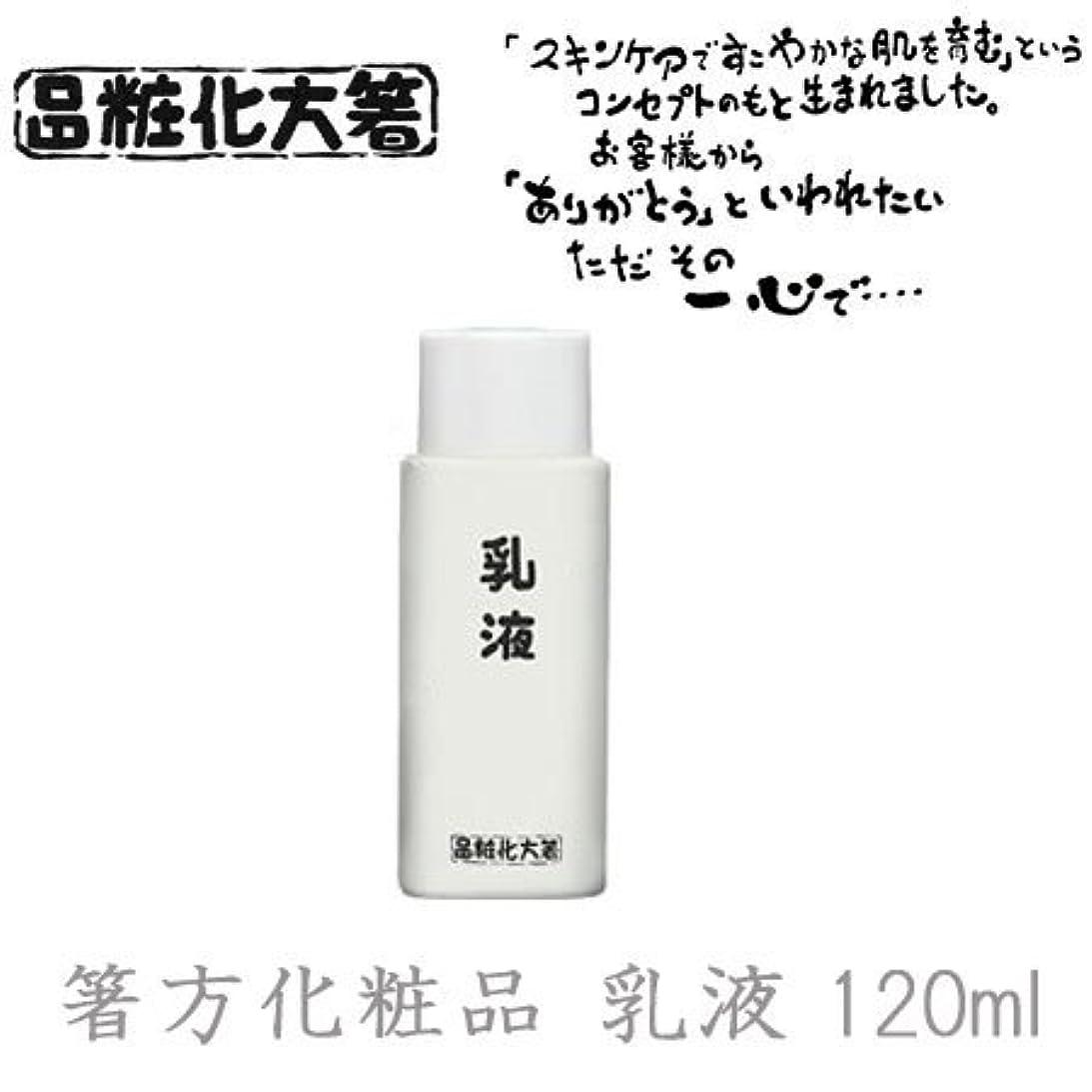 買い手なので似ている箸方化粧品 乳液 120ml はしかた化粧品