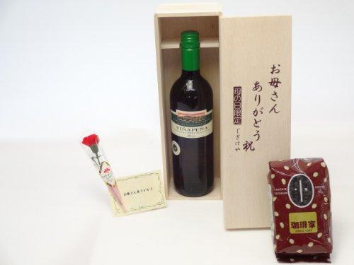 母の日 ギフトセット ワインセット お母さんありがとう木箱 オススメ珈琲豆セット(特注ブレンド200g)セット(ヴィーニャ・ペーニャ 白ワイン(スペイン)750ml)母の日カード お母さんありがとうカーネイション