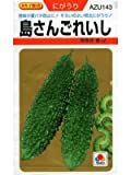 ゴーヤ 種 【 島さんご 】 種子 小袋(約8ml)