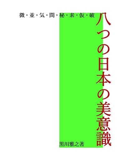 八つの日本の美意識(改定版) (designtope)