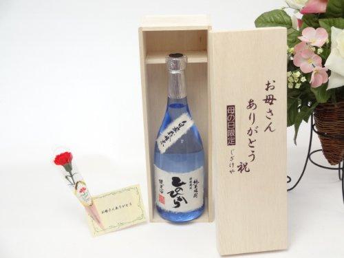 母の日 焼酎セット お母さんありがとう木箱セット(恒松酒造 自家栽培米 純米焼酎 ひのひかり 720ml(熊本県)母の日カード お母さんありがとうカー