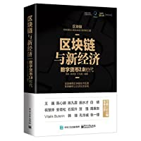 Block chain and the New Economy: the digital era currency 2.0(Chinese Edition)