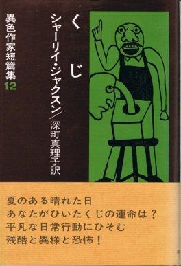 くじ (異色作家短篇集 12)