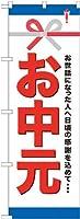 (お得な3枚セット)G_のぼり GNB-919 お中元 3枚セット