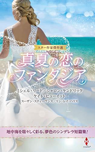 スター作家傑作選~真夏の恋のファンタジア~ (ハーレクイン・スペシャル・アンソロジー)の詳細を見る