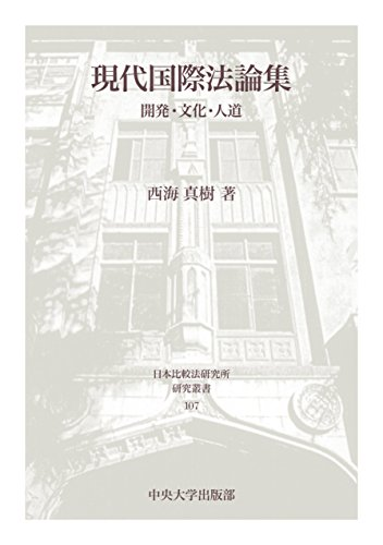 現代国際法論集 (日本比較法研究所研究叢書107)の詳細を見る