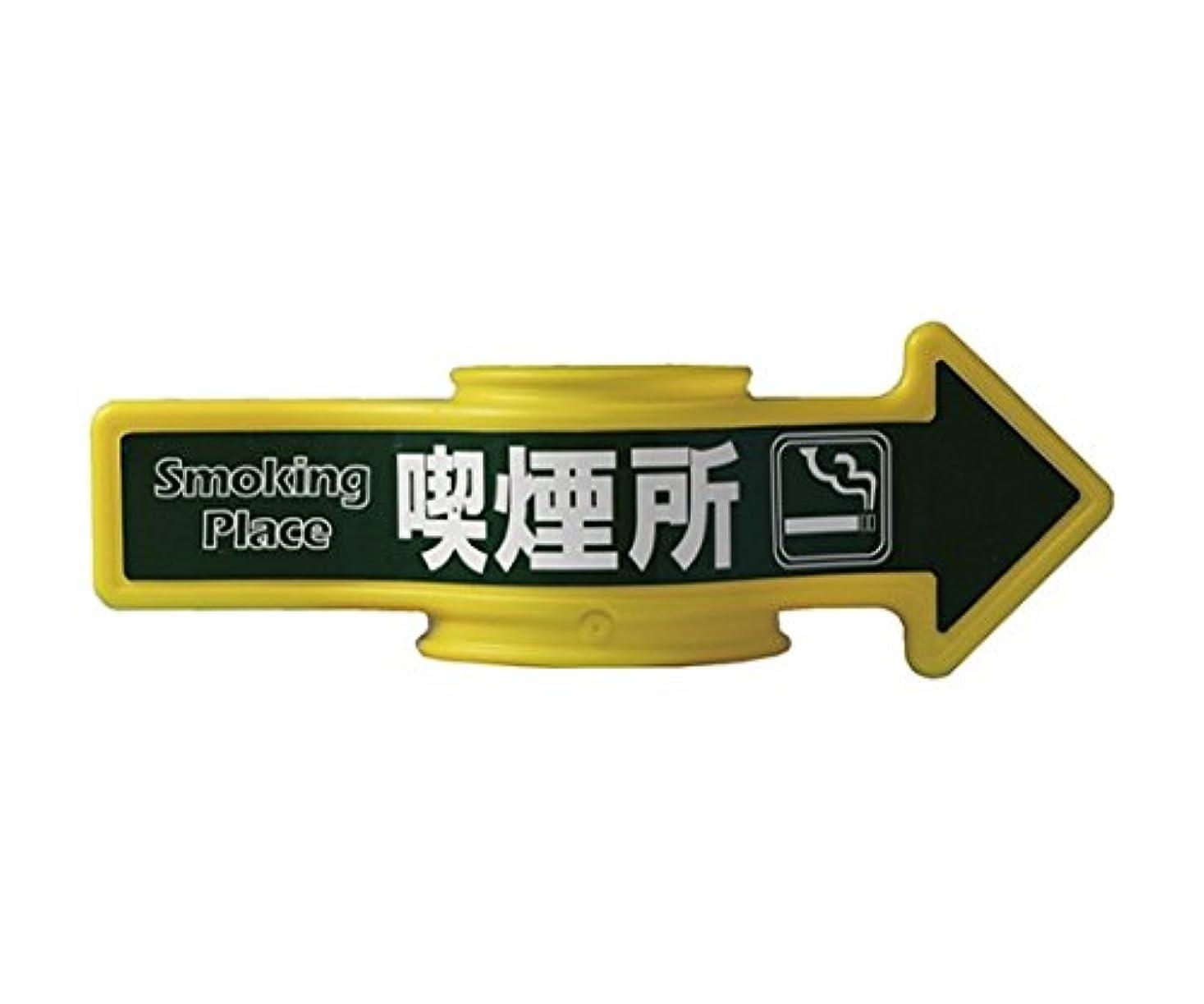 ハント精緻化内側日本緑十字社 ステッカー コーンアロー?チェインアロー兼用 喫煙所 61-9939-37/CA-2S
