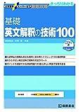 大学受験スーパーゼミ 徹底攻略 基礎英文解釈の技術100[CD付新装改訂版] (大学受験スーパーゼミ徹底攻略)