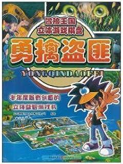 Yong Qin bandits - Adventure Kingdom-dimensional game board(Chinese Edition)
