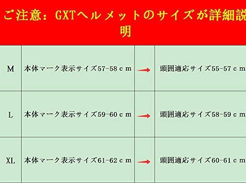 GXT『システムヘルメット』