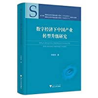 Research on China's Industrial Transformation and Upgrade in the Digital Economy (Fine)(Chinese Edition)
