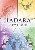 ハダラ 完全日本語版