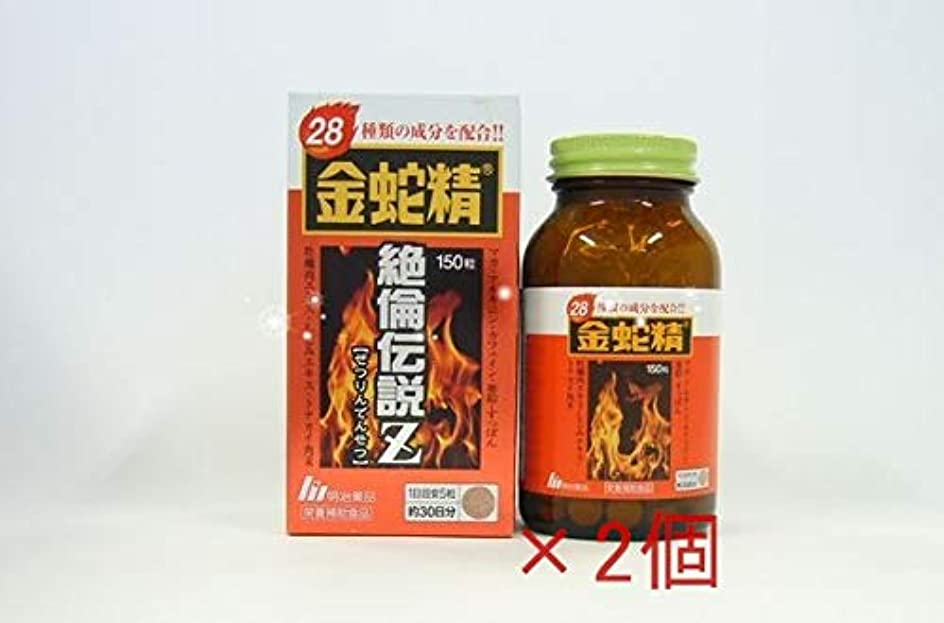 作者快いポインタ★金蛇精 絶倫伝説Z 150粒(30日分) 【2個セット】