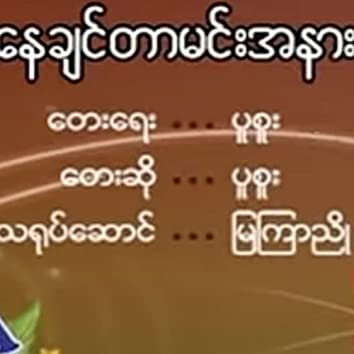 Nay Chin Tar Min A Nar (feat. Puu Suu)