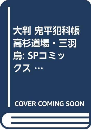 [画像:大判 鬼平犯科帳 高杉道場・三羽烏: SPコミックス SP NEXT]