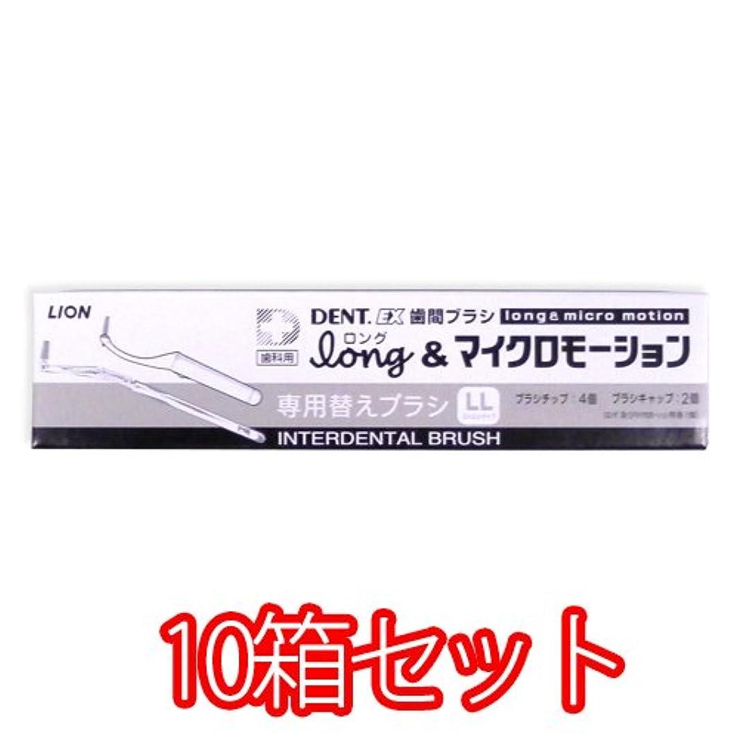 冷蔵庫可動式仕えるライオン DENT . EX 歯間ブラシ long ロング & マイクロモーション 専用 替えブラシ 4本入 × 10個 LL