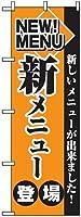 のぼり旗「新メニュー登場 NEW MENU」