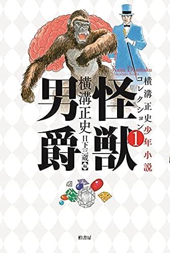 横溝正史少年小説コレクション1 怪獣男爵 (横溝正史少年小説コレクション 1)