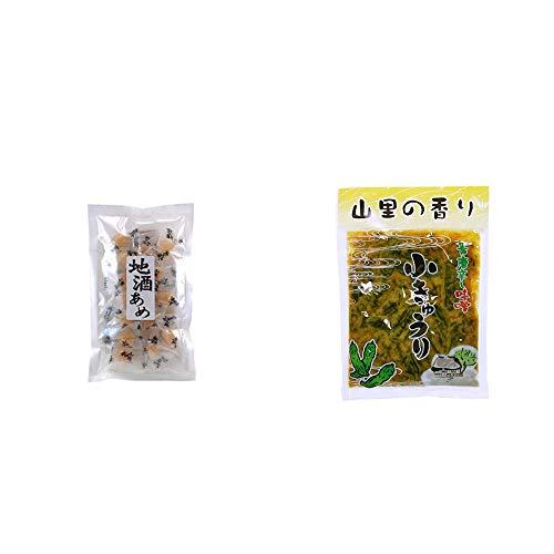 [2点セット] 地酒あめ(15粒)・山里の香り 青唐辛し味噌 小きゅうり(250g)