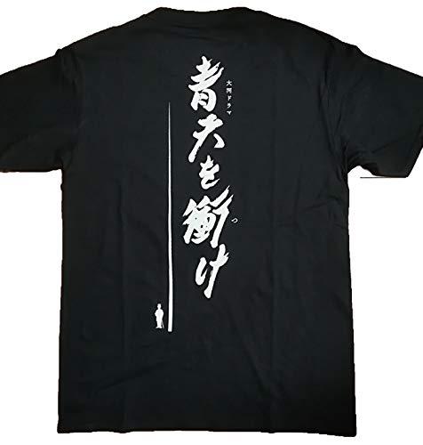大河ドラマ「青天を衝け」Tシャツ(BLACK) (XL)