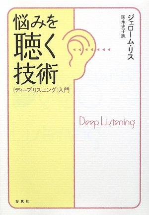 悩みを聴く技術―ディープ・リスニング入門