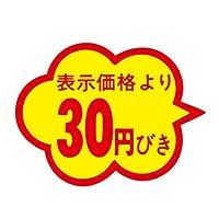 値引シール くも型 30円びき 37mm×28mm 1000枚 sa2067