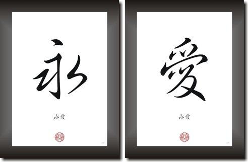 Unbekannt EWIGE Liebe in chinesischen - japanischen Kanji Kalligraphie Schriftzeichen als Bilderset für Dekoration oder Geschenk für verliebte