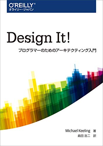 Design It! ―プログラマーのためのアーキテクティング入門