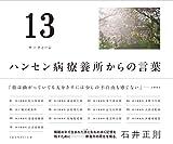 13(サーティーン): ハンセン病療養所からの言葉