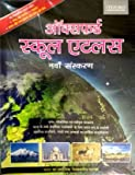 Oxford School Atlas : Hindi - 9/edition, 2021