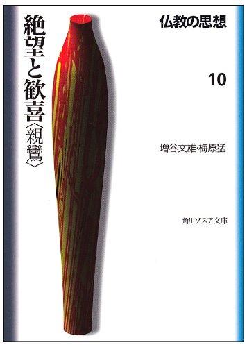 仏教の思想 10 絶望と歓喜<親鸞> (角川文庫ソフィア)の詳細を見る