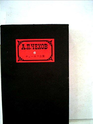チェーホフ全集〈第6〉小説(1886-87) (1960年)