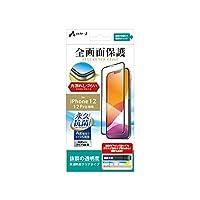 エアージェイ iPhone12/12Pro 兼用 (6.1インチ) 永久抗菌 ガラスパネル フルカバーシリコンフレーム 強硬度 高透明度 クリア ナノ銀 光沢タイプ 表面硬度9H 強化ガラス 指紋防止 貼り直しOK 飛散防止 6.1インチ [アイフォン12/12プロ(兼用), ガラスパネル, 永久抗菌/フルカバーシリコンフレーム] VG-PR20M-CL