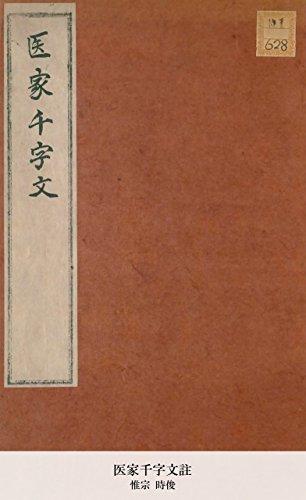 医家千字文註 (国立図書館コレクション)