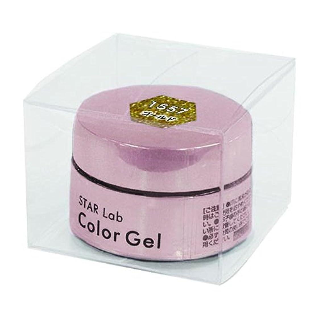 しがみつく不健全水っぽいスターラボ カラージェル SGE 1557 ゴールド (4g)