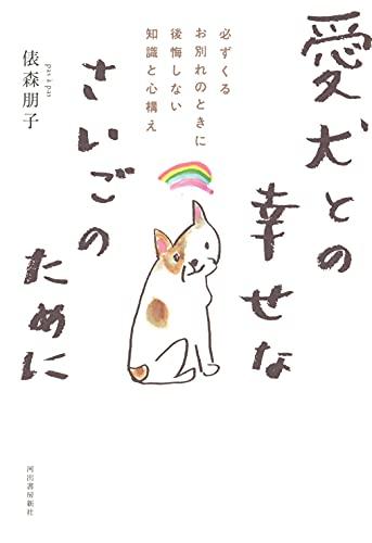 愛犬との幸せなさいごのために: 必ずくるお別れのときに後悔しない知識と心構え