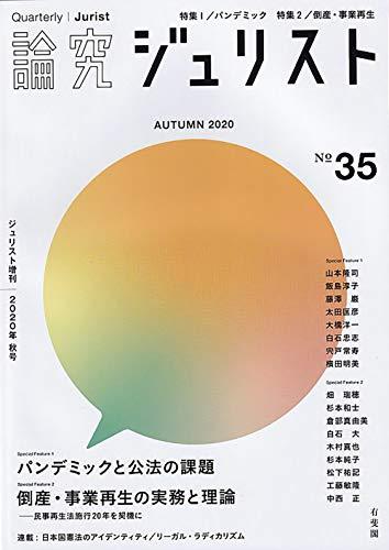 論究ジュリスト 2020年秋号(35号) (ジュリスト増刊)の詳細を見る