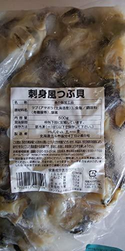 北海道産 刺身 風 つぶ貝 スライス 500g×20P 業務用 冷凍