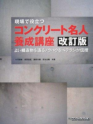 現場で役立つ コンクリート名人養成講座 改訂版
