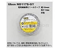ユーボン 電気絶縁用テープ 19mm×10m 灰 NO117S-GY