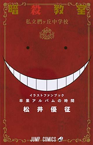 暗殺教室 公式イラストファンブック 卒業アルバムの時間 (ジャンプコミックス)の詳細を見る