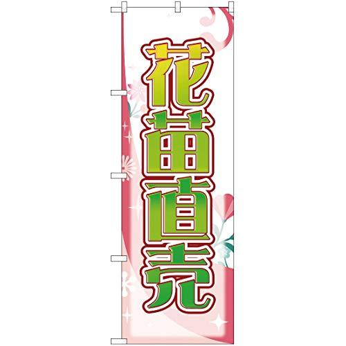 【3枚セット】のぼり 花苗直売 YN-1983 のぼり 看板 ポスター タペストリー 集客 [並行輸入品]