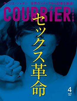 [講談社]のCOURRiER Japon (クーリエジャポン)[電子書籍パッケージ版] 2020年 4月号 [雑誌]
