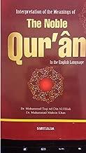 Noble Quran English Only (Medium PB)