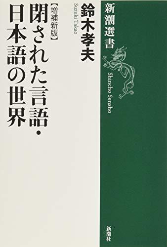 閉された言語・日本語の世界【増補新版】 (新潮選書)