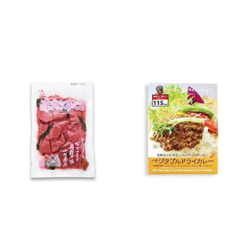 [2点セット] 赤かぶすぐき(160g)・飛騨産野菜とスパイスで作ったベジタブルドライカレー(100g)
