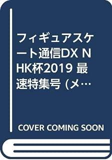 フィギュアスケート通信DX NHK杯2019 最速特集号 (メディアックスMOOK)...