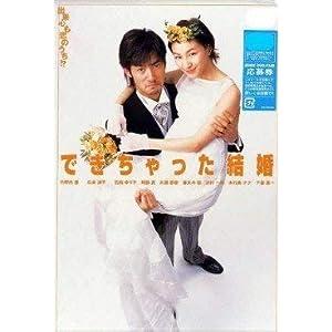 """できちゃった結婚 Vol.4 [DVD]"""""""