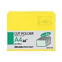 (まとめ) コクヨ 1/4カットフォルダー カラー A4 黄 A4-4FS-Y 1パック(4冊) 〔×15セット〕